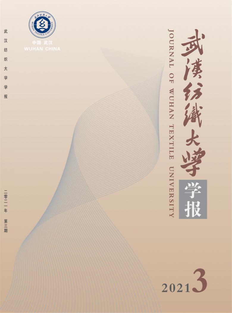 武汉纺织大学学报杂志