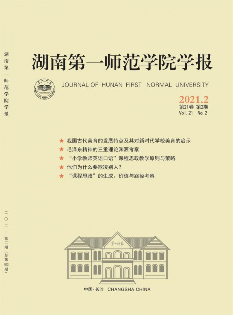 湖南第一师范学院学报杂志