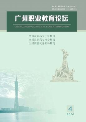 广州职业教育论坛杂志