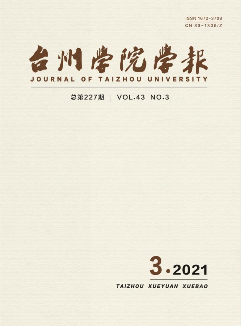 台州学院学报杂志