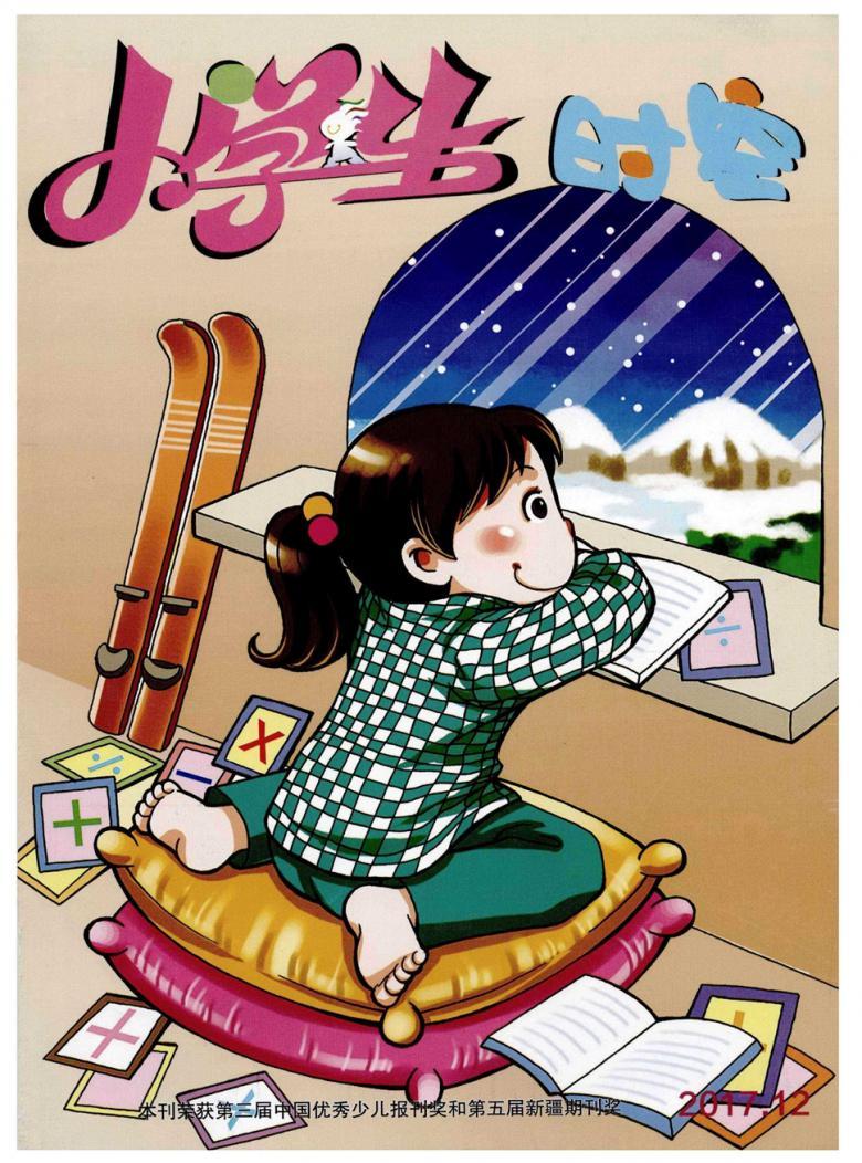 小学生时空杂志