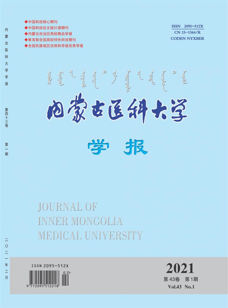 内蒙古医科大学学报杂志