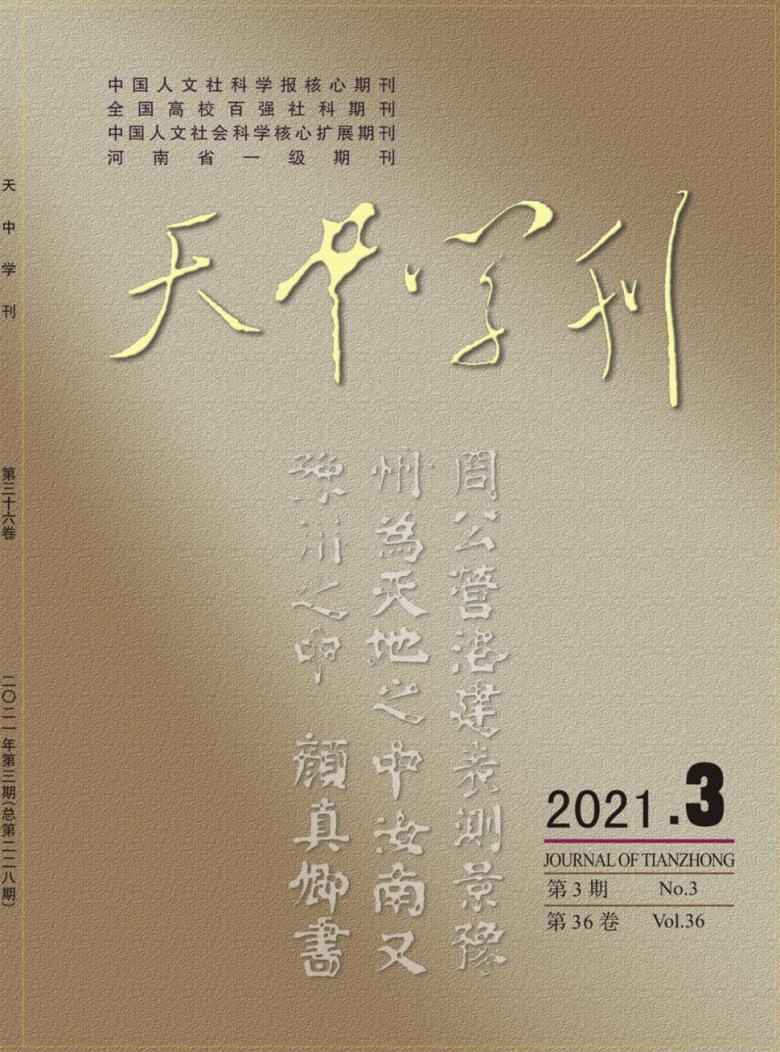 天中学刊杂志