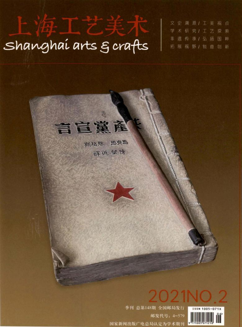 上海工艺美术