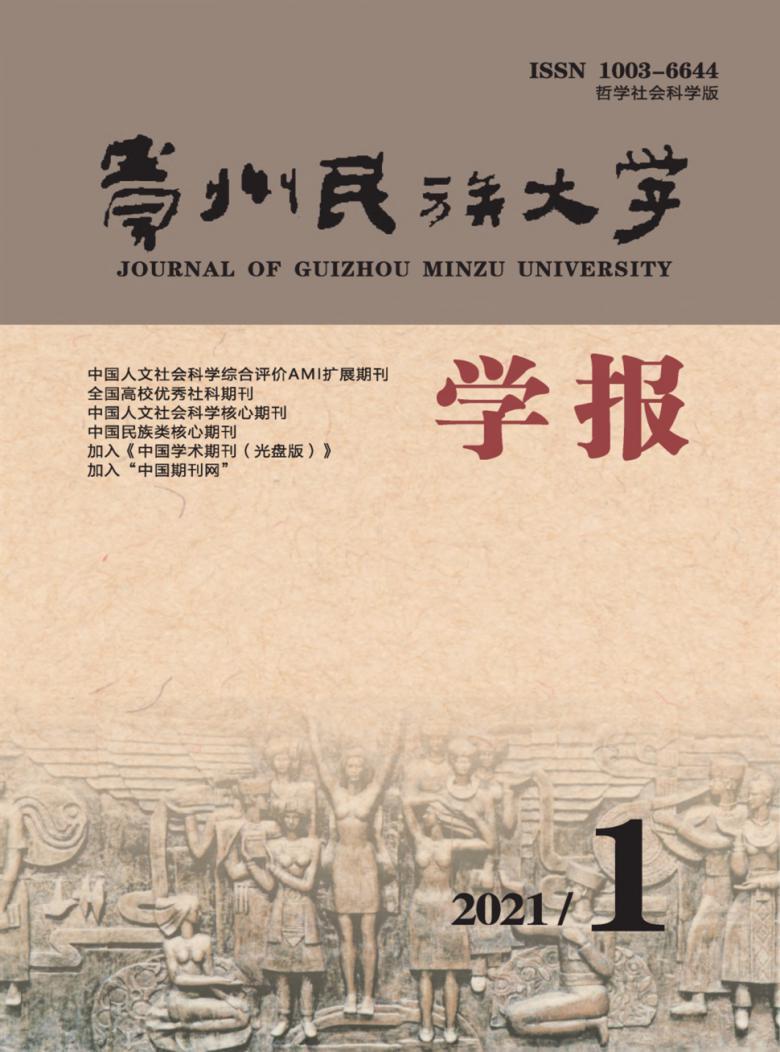 贵州民族大学学报