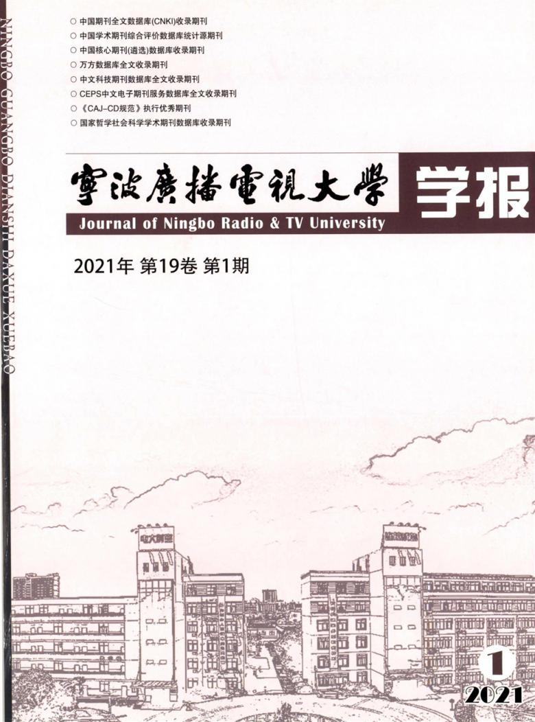 宁波广播电视大学学报杂志