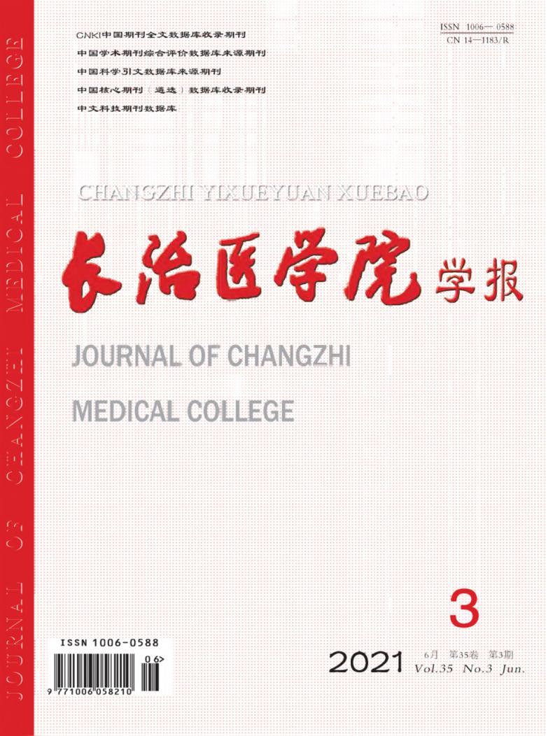 长治医学院学报杂志