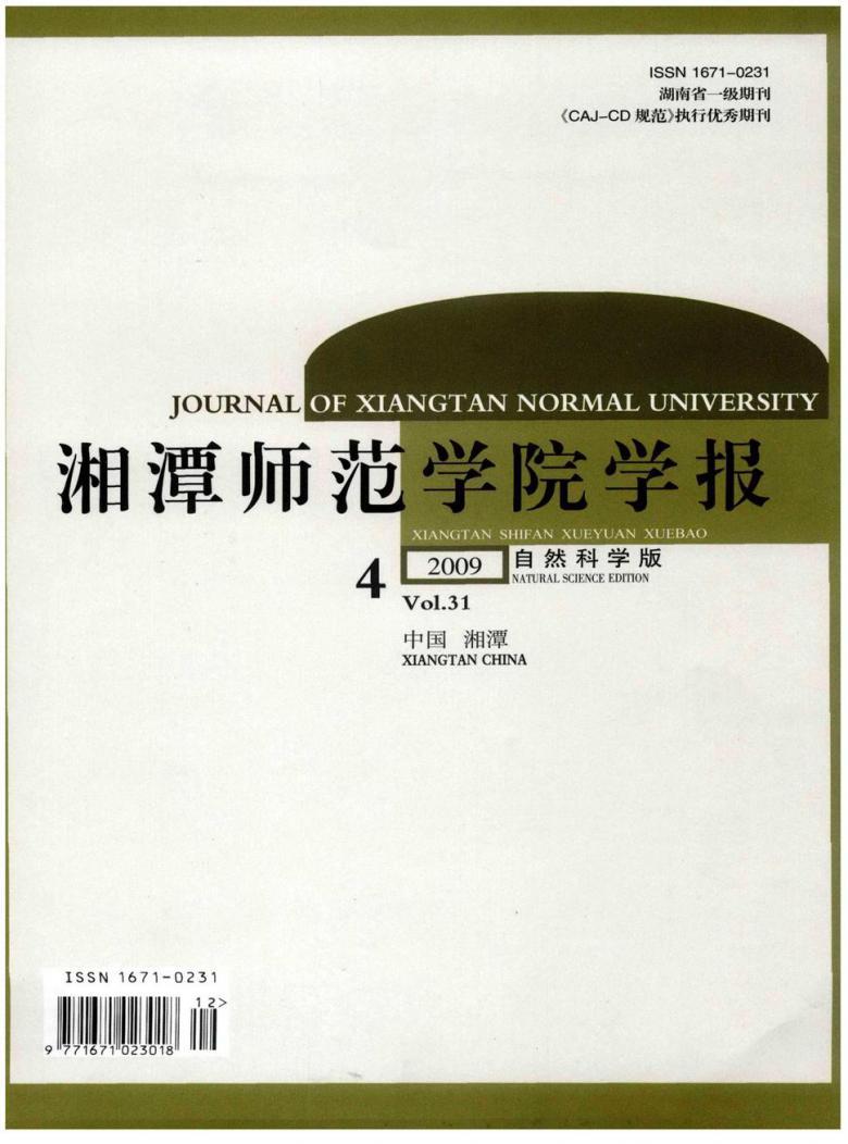 湘潭师范学院学报杂志