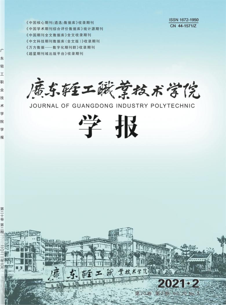 广东轻工职业技术学院学报杂志