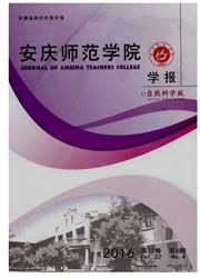 安庆师范学院学报杂志