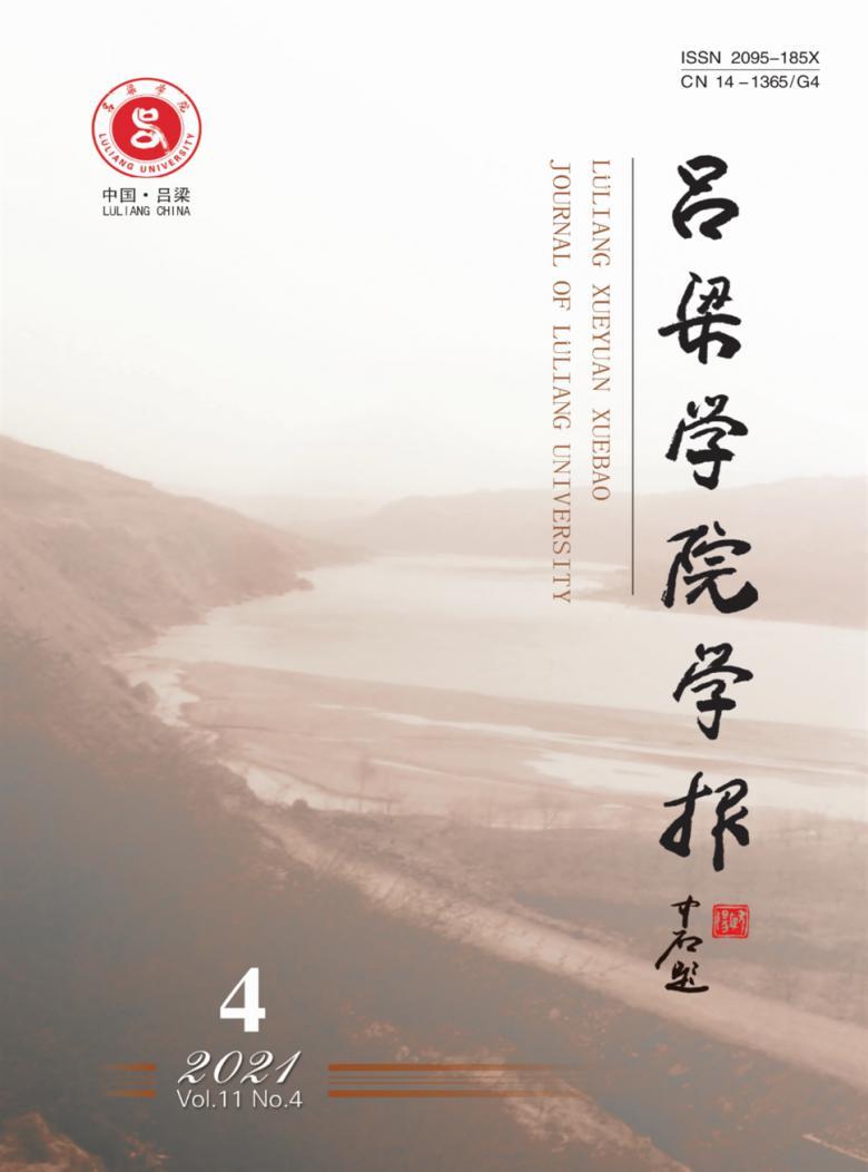 吕梁学院学报杂志