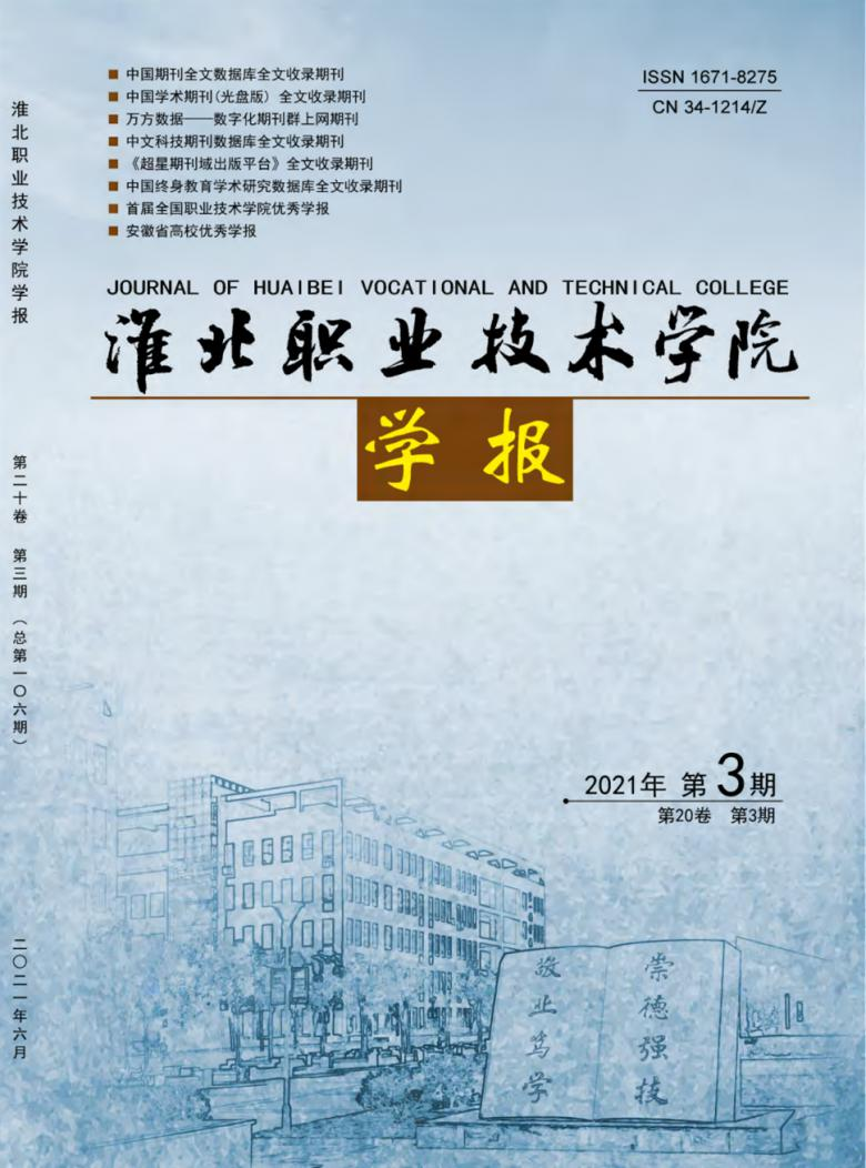 淮北职业技术学院学报杂志