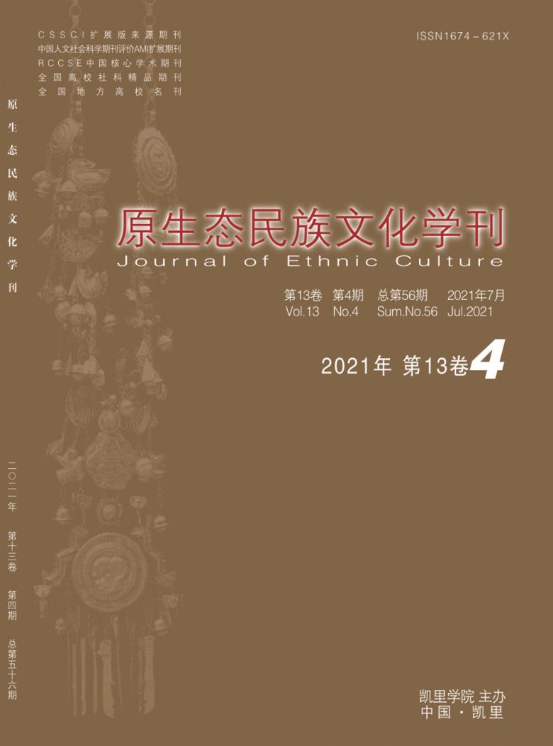 原生态民族文化学刊杂志