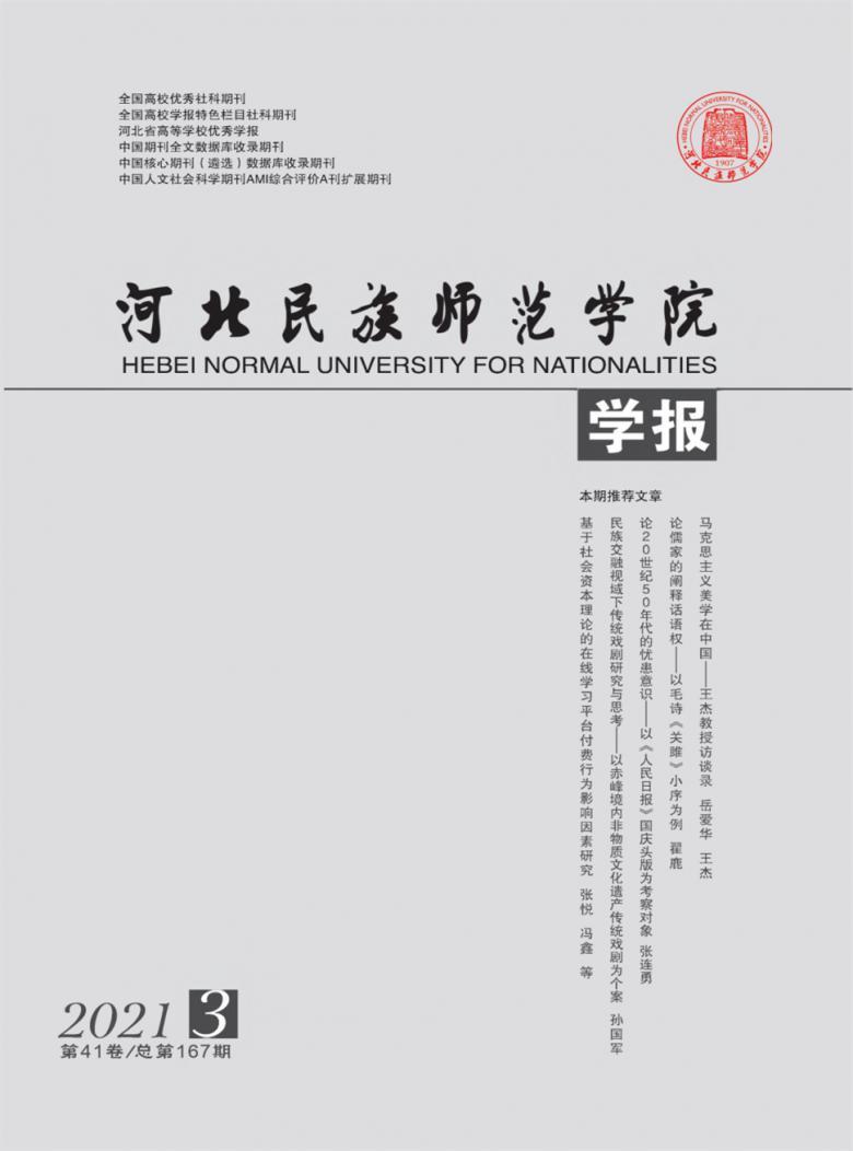 河北民族师范学院学报杂志