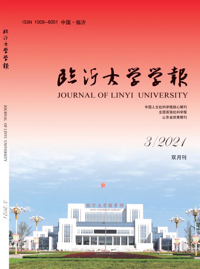 临沂大学学报杂志