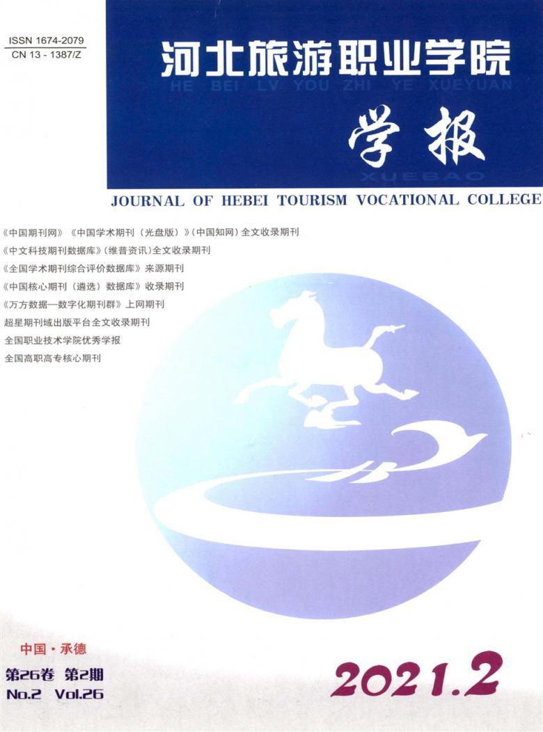 河北旅游职业学院学报杂志