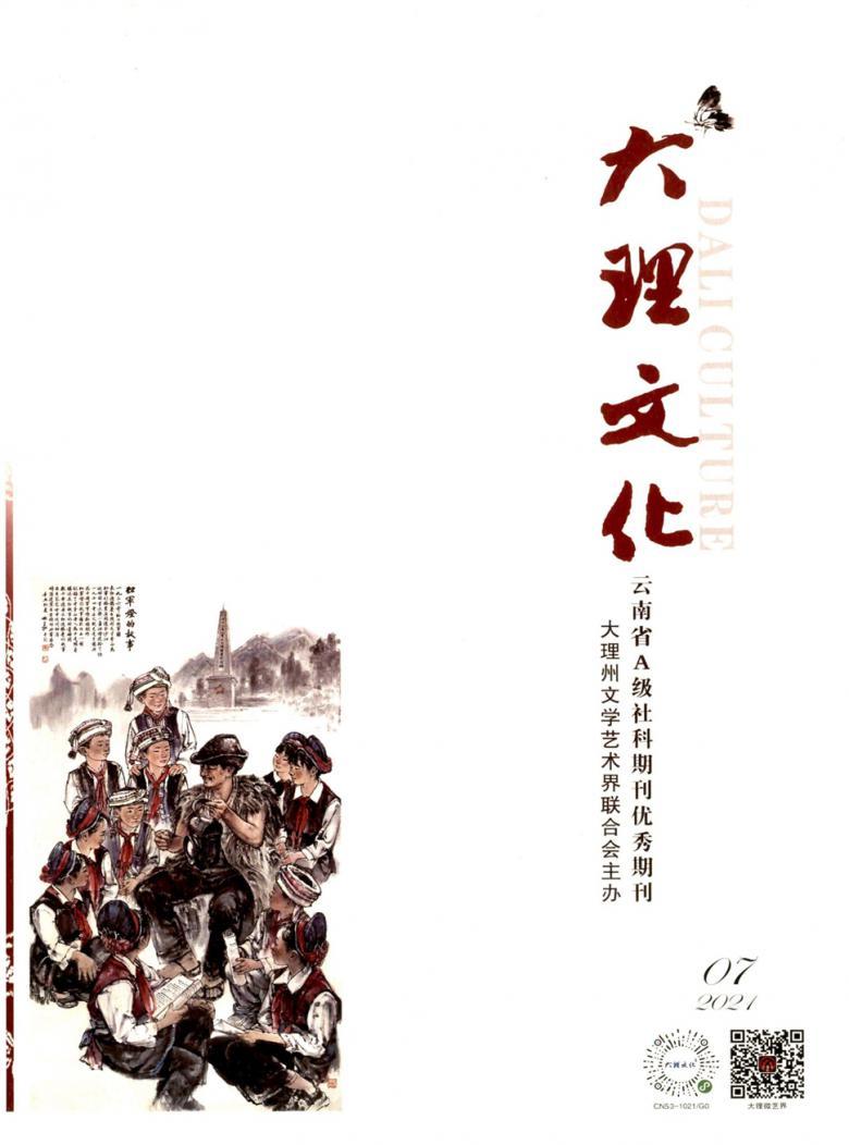 大理文化杂志