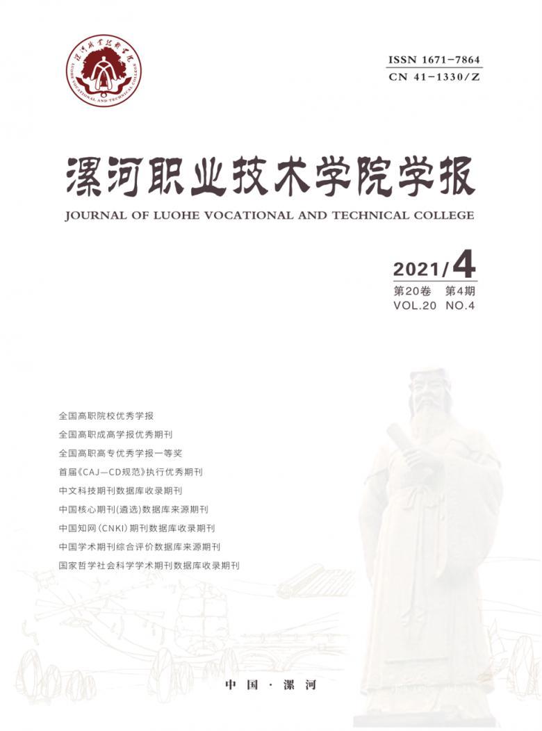 漯河职业技术学院学报杂志