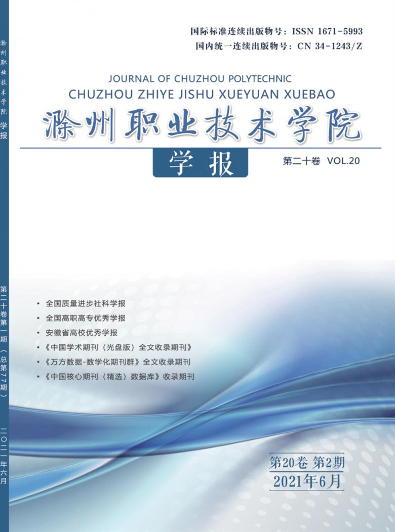 滁州职业技术学院学报杂志
