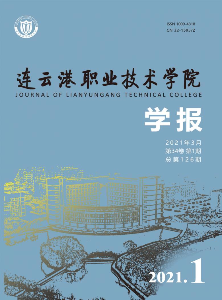 连云港职业技术学院学报