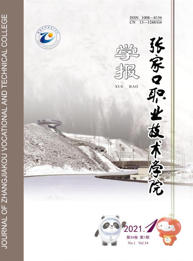 张家口职业技术学院学报杂志