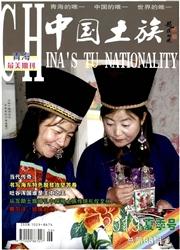 中国土族杂志