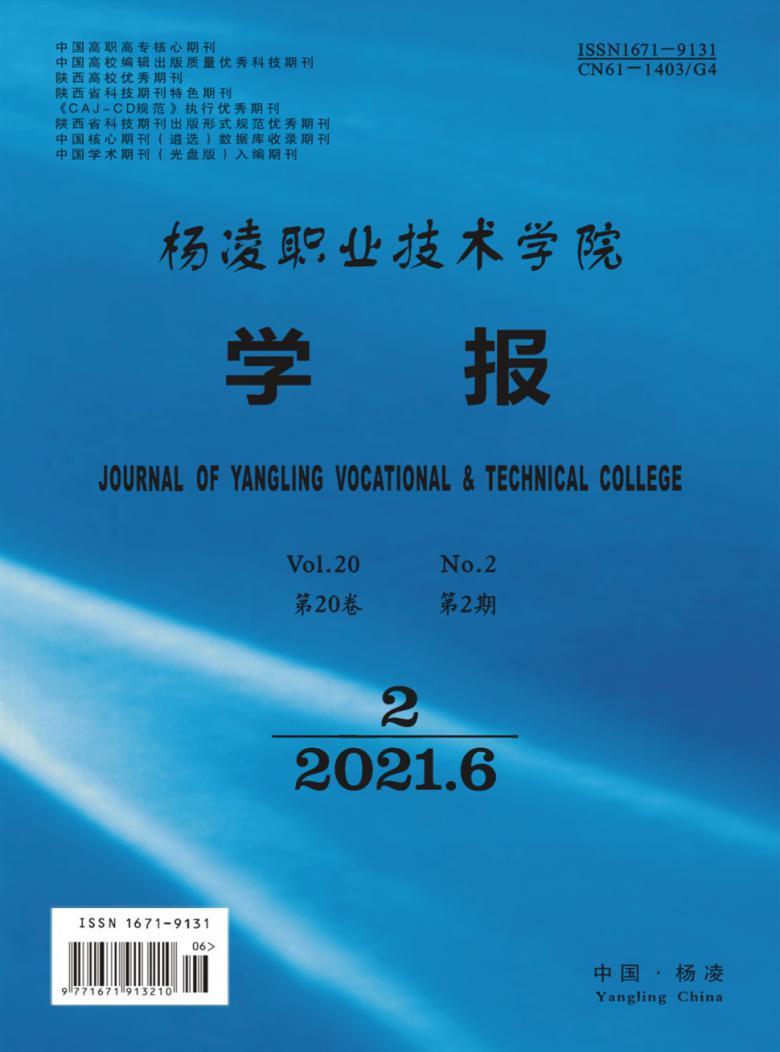杨凌职业技术学院学报杂志