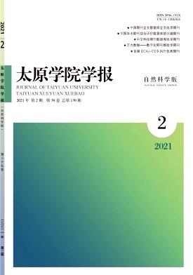 太原大学教育学院学报杂志