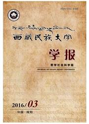 西藏民族学院学报杂志