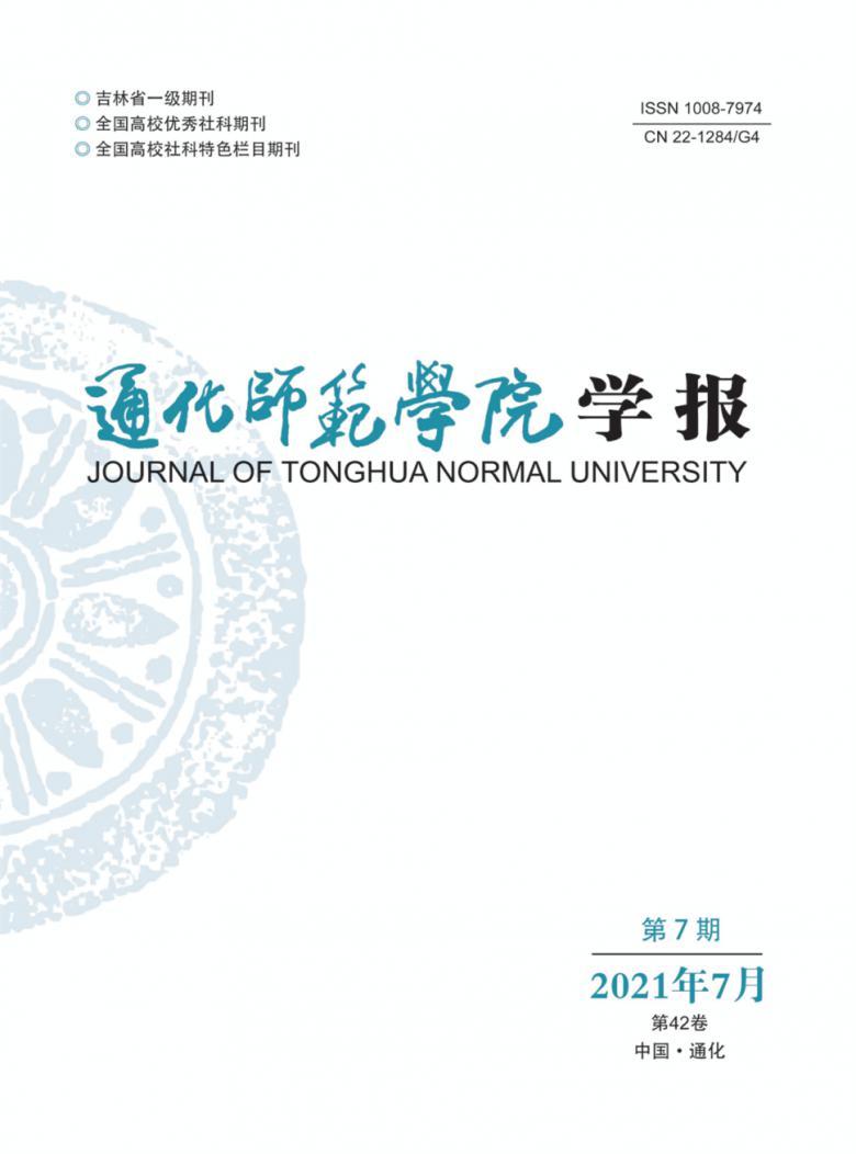 通化师范学院学报杂志