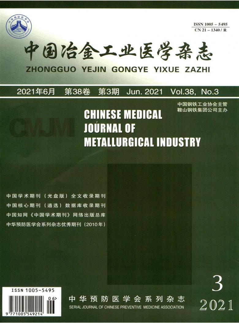 中国冶金工业医学