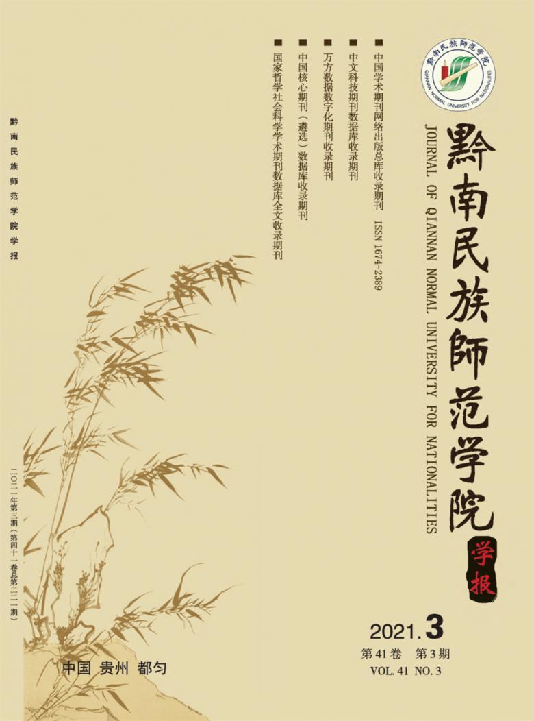 黔南民族师范学院学报杂志
