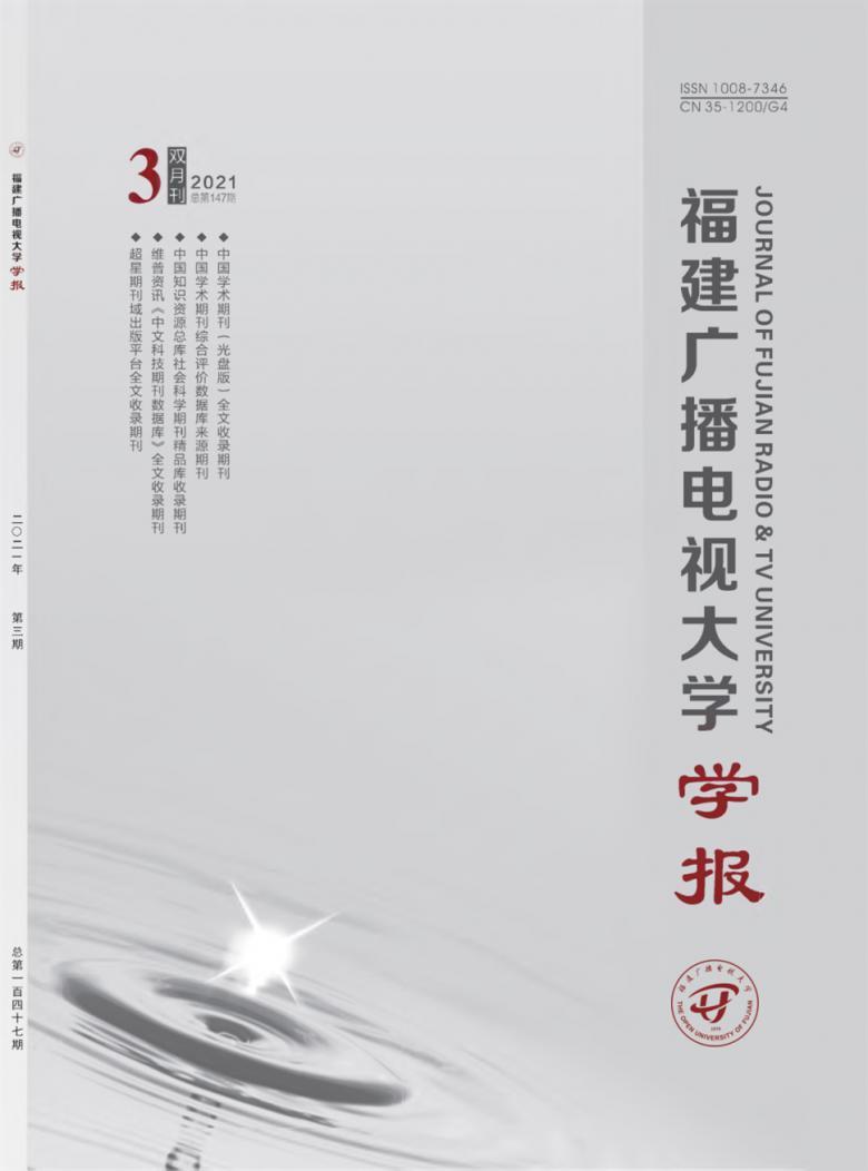 福建广播电视大学学报杂志
