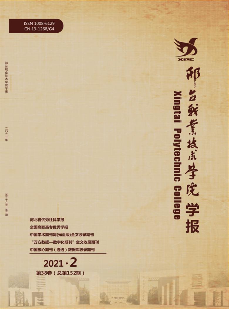 邢台职业技术学院学报杂志