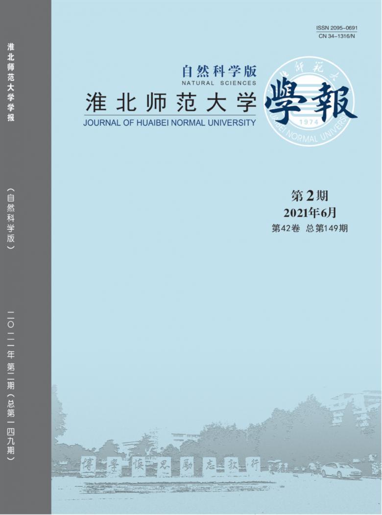 淮北师范大学学报杂志