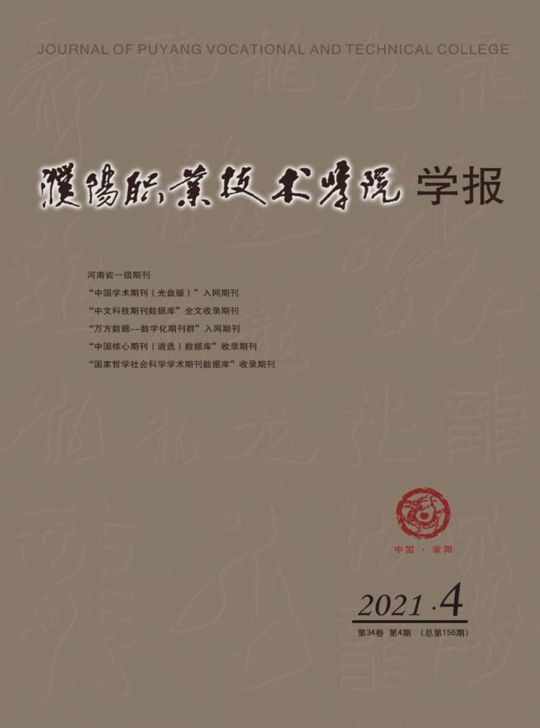 濮阳职业技术学院学报杂志