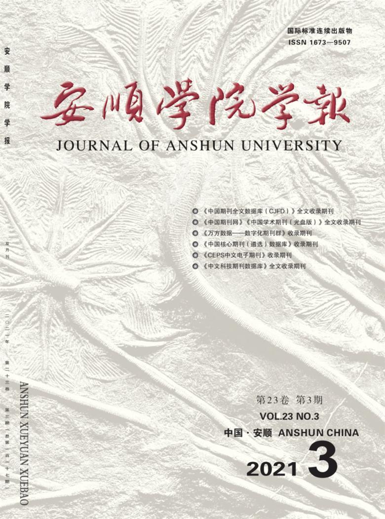 安顺学院学报杂志