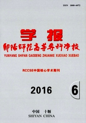 郧阳师范高等专科学校学报