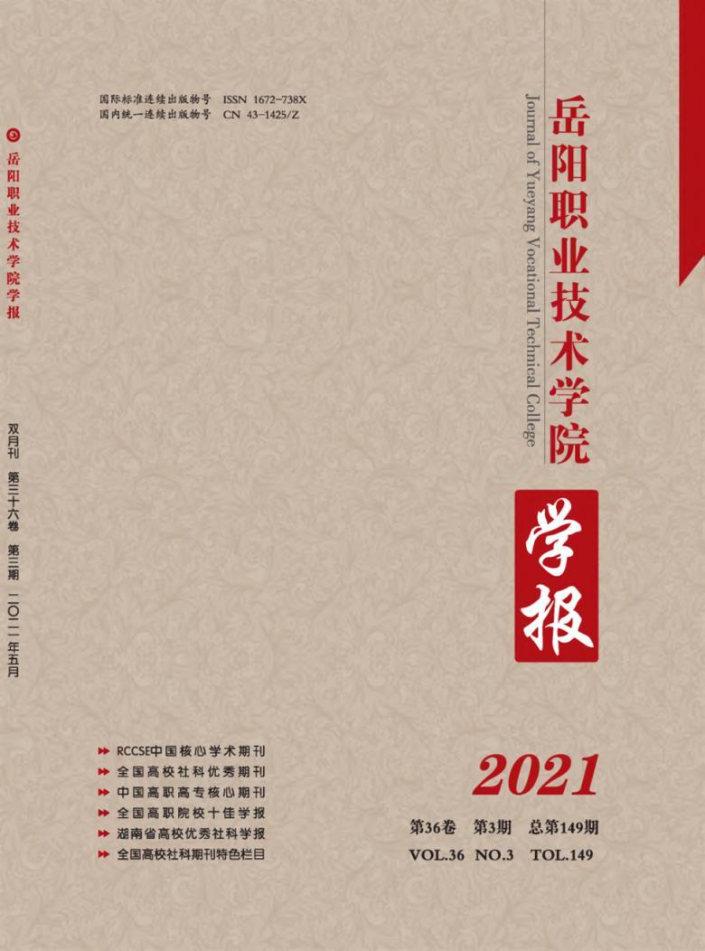 岳阳职业技术学院学报杂志