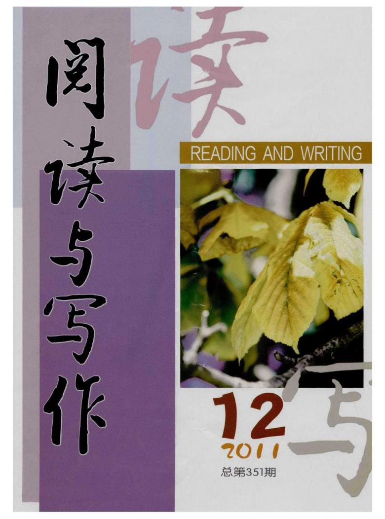 阅读与写作