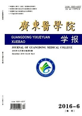 广东医学院学报杂志