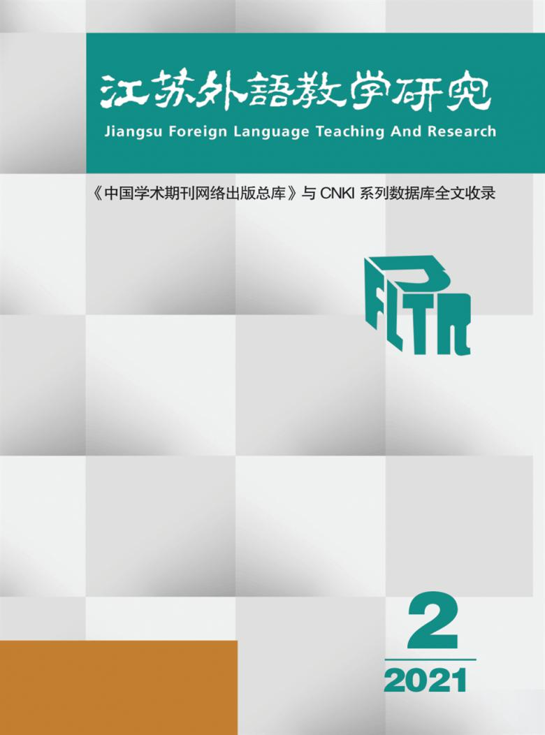 江苏外语教学研究
