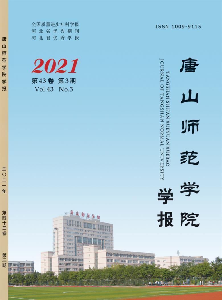 唐山师范学院学报杂志