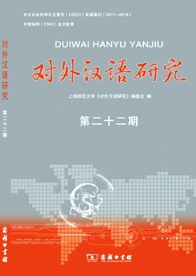 对外汉语研究