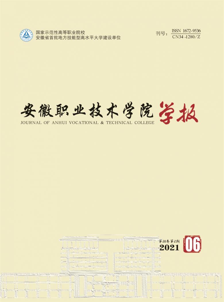 安徽职业技术学院学报杂志