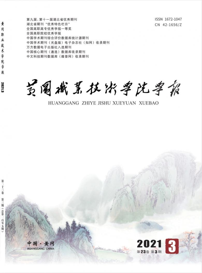 黄冈职业技术学院学报杂志