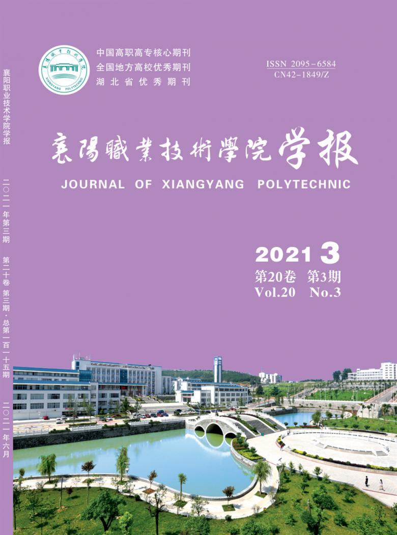 襄阳职业技术学院学报杂志