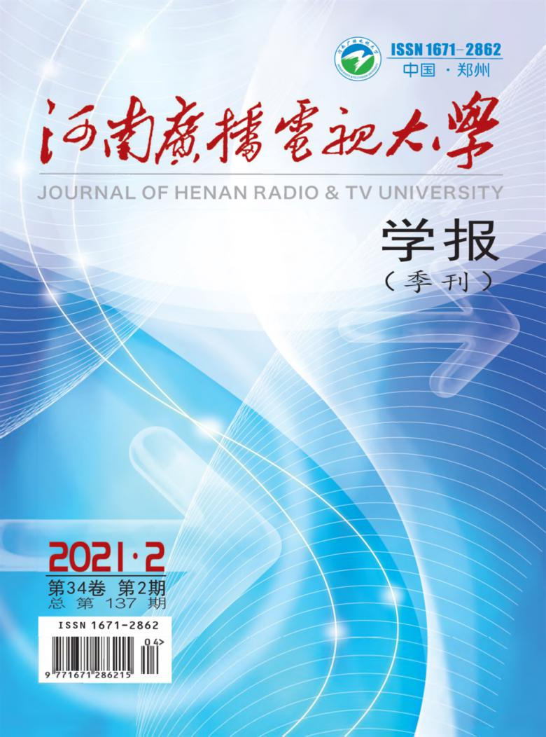 河南广播电视大学学报杂志