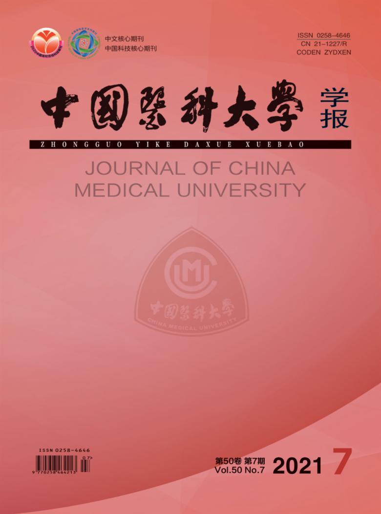 中国医科大学学报杂志