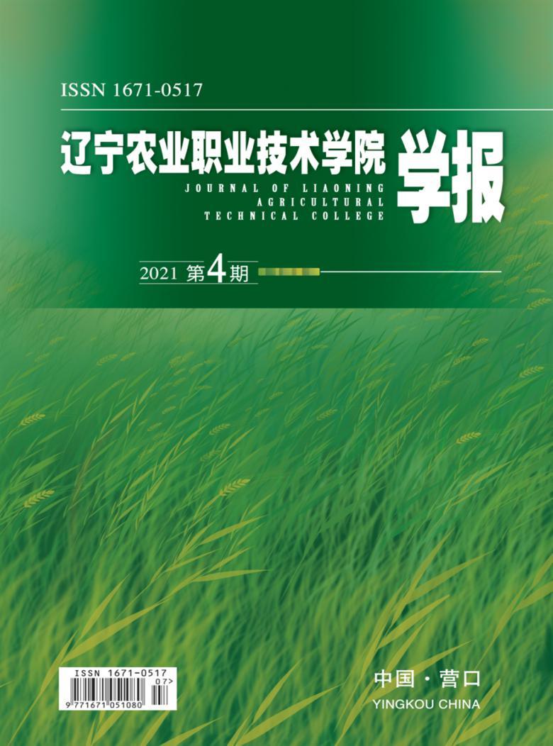 辽宁农业职业技术学院学报杂志